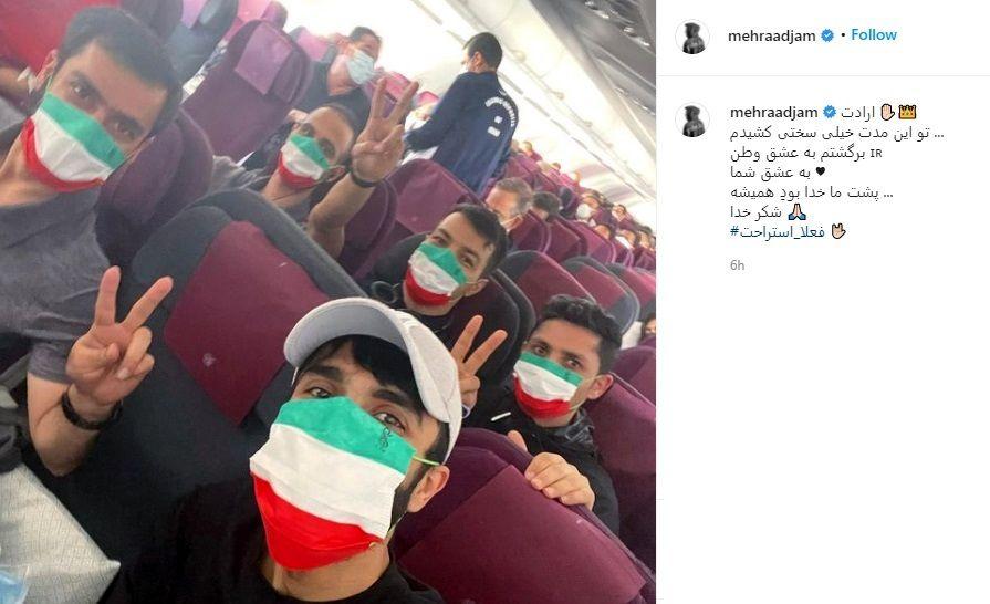 مهراد جم به ایران برگشت؟