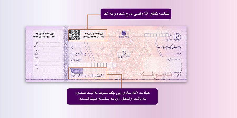 چک های جدید، مالیات را افزایش می دهند؟