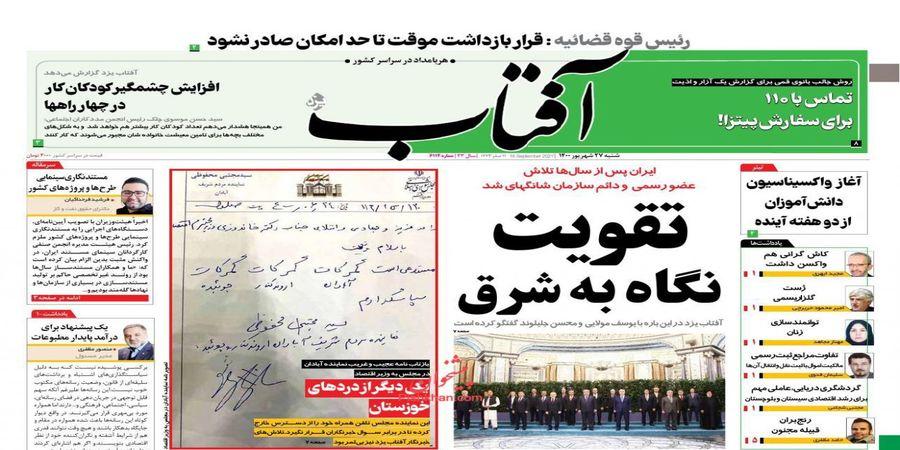 صفحه اول روزنامههای 27 شهریور 1400
