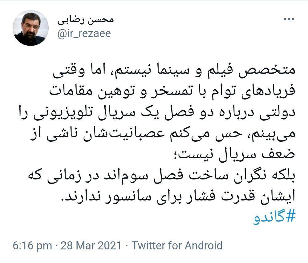 حمله توئیتری محسن رضایی به دولت روحانی در حمایت از سریال گاندو