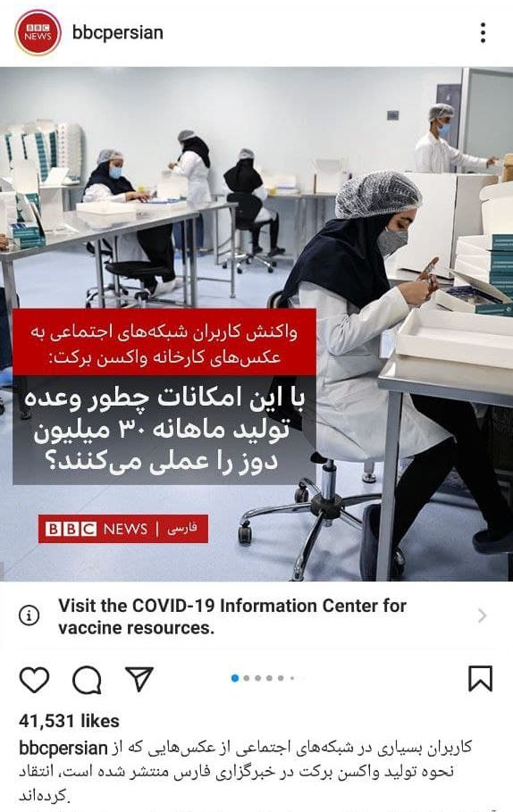 ماجرای عدم رعایت پروتکلها در خط تولید واکسن برکت چه بود؟