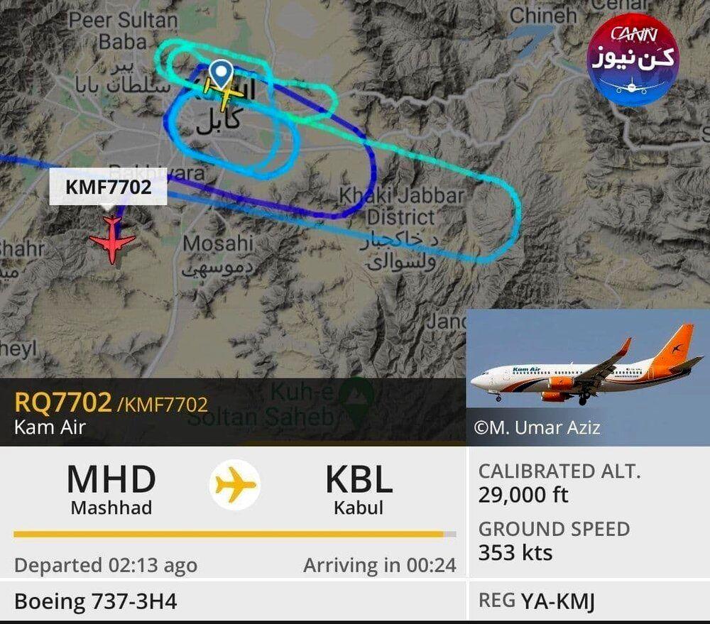 ببینید | سرگردانی پرواز مشهد به کابل بر فراز آسمان این شهر