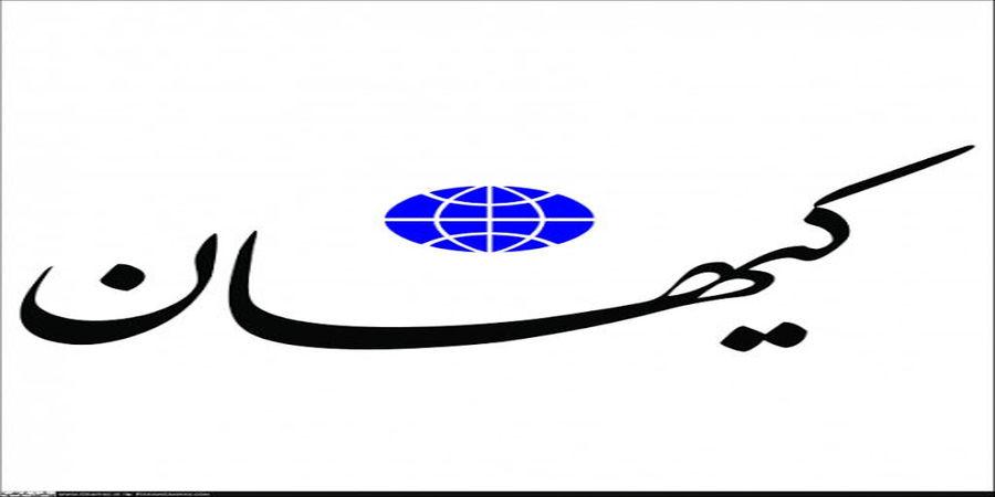 کیهان: مخالفان گاندو، خائن هستند
