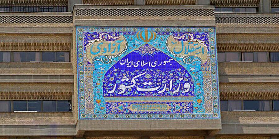 زینب اختری مدیرکل جدید امور زنان و خانواده وزارت کشور شد
