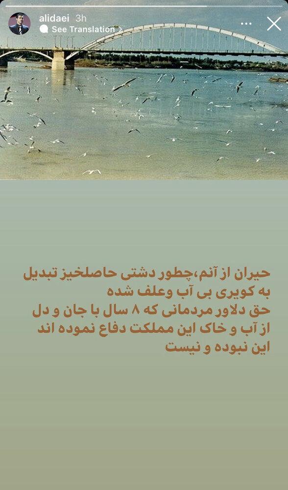 واکنش علی دایی به مشکلات خوزستان/عکس