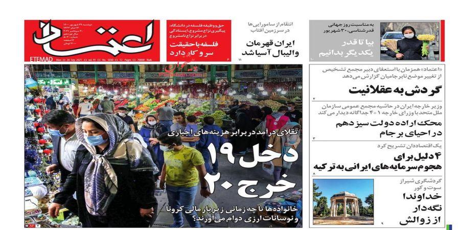 صفحه اول روزنامههای 29 شهریور 1400