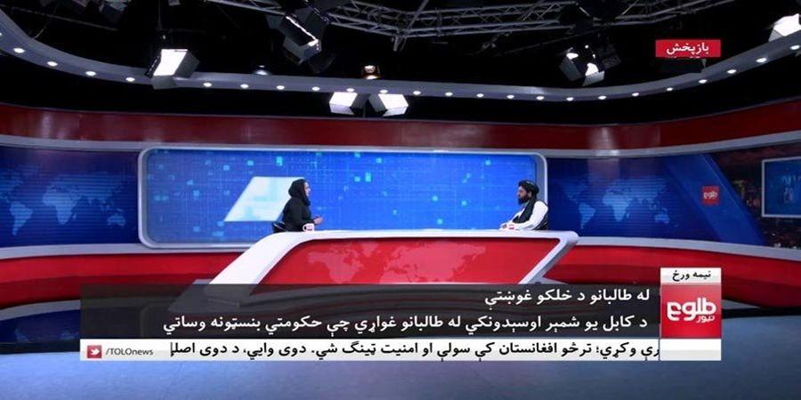 اتفاق عجیب و بیسابقه در تاریخ افغانستان؛ گفتگوی تلویزیونی گوینده زن با سخنگوی طالبان+ عکس